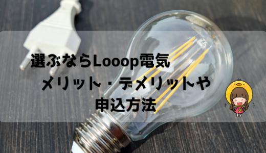 選ぶならLooopでんき メリット・デメリットや申し込み方法