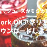 無料でジュースがもらえる!Cork ON(コークオン)アプリをダウンロードしよう。