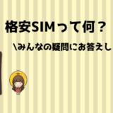 格安SIMって何? メリット・デメリットを固定費削減の為に知っておこう