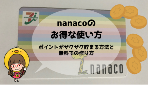 nanacoのお得な使い方 ポイントがザクザク貯まる方法と無料での作り方