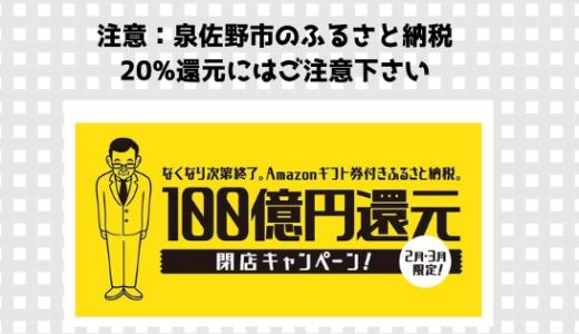 ※訂正※泉佐野市のふるさと納税100億円閉店キャンペーン、amazonギフト券もらえるは注意!