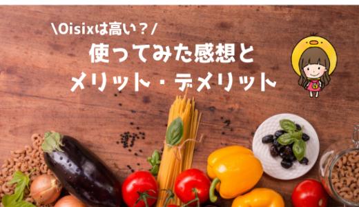 宅配食材Oisixは高い?実際に使ってみた感想とメリット、デメリット。
