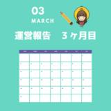 運営報告 3ヶ月目 <2019年3月>