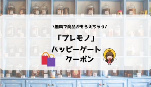 「プレモノ」イオンのハッピーゲートクーポン 無料で商品・値引券をもらう方法