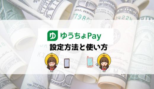 ゆうちょPayがスタート 使い方・始め方・お得なキャンペーン情報