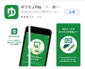ゆうちょアプリ画面