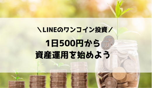 LINEのワンコイン投資スタート! 1日500円から資産運用を始めよう