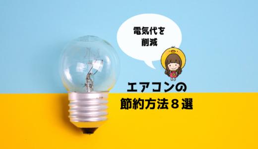エアコン代を節約して固定費を削減 誰でも簡単にできるエアコン節約術8選