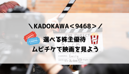 KADOKAWA 旧カドカワ<9468>の株主優待が到着!選べる優待のムビチケで映画を見よう