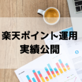 楽天ポイント投資 アクティブ運用の結果(毎月更新)