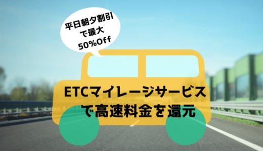 ETCマイレージサービスで高速料金が還元される! 平日朝夕割引で最大50%還元も