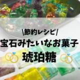 琥珀糖の作り方 節約レシピで宝石みたいなお菓子を作ってみた