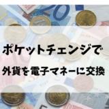 ポケットチェンジで家に眠ってるコインを電子マネーに変えよう。