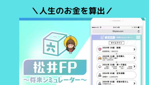 松井証券の「将来シュミレーター」で人生のお金を計算してみよう